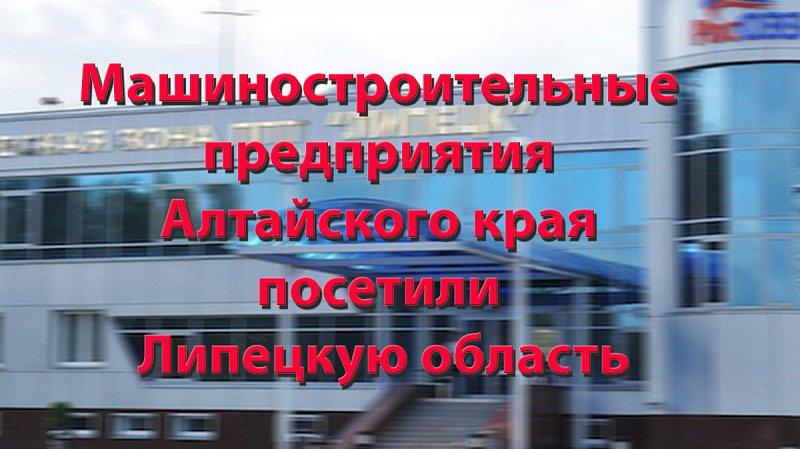 липецкий машиностроительный завод фото свою